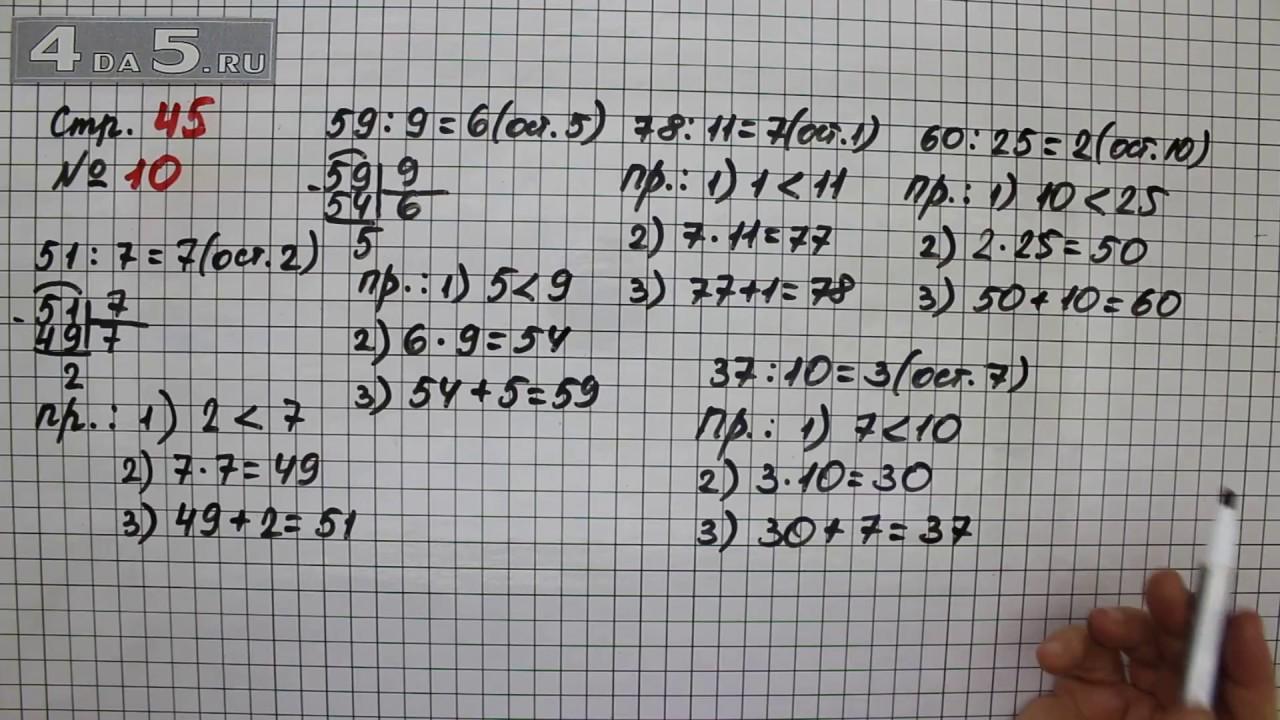 скачать гдз по математике 3 класс моро