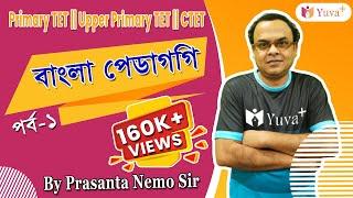 Bengali Pedagogy || Part 1 || Primary Tet || Upper Primary Tet || CTET || By Prasanta Nemo Sir