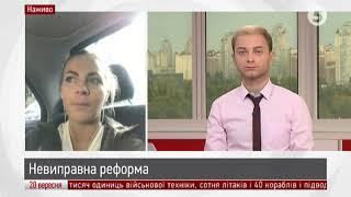 Олена Сотник / ІнфоДень / 20 09 2017