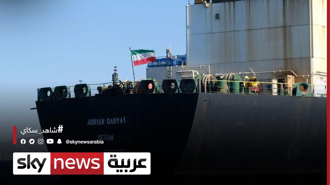 إيران: سعي لرفع مبيعات النفط مع احتمال رفع العقوبات الأميركية  - نشر قبل 2 ساعة