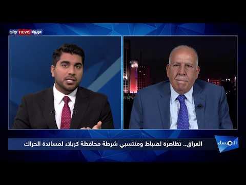 العراق.. تظاهرة لضباط ومنتسبي شرطة كربلاء لمساندة الحراك  - نشر قبل 8 ساعة