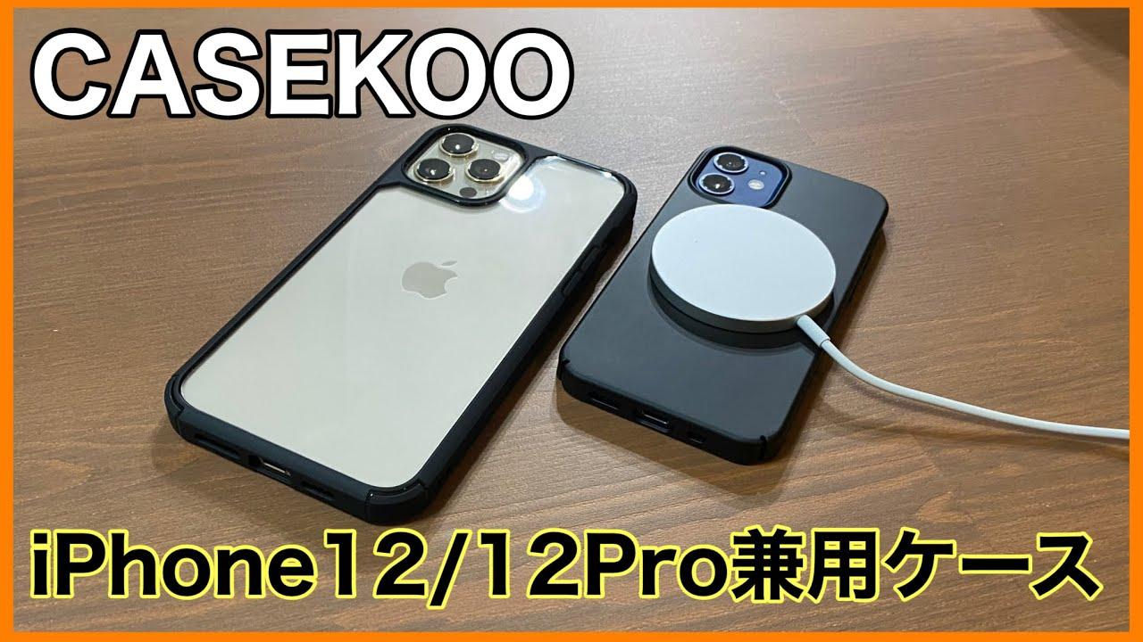 【CASEKOO】iPhone12/12Pro兼用とiPhone12mini/12ProMaxの最新ケースレビュー