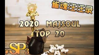 【雀魂汪汪录】第SP3期 2020雀魂TOP20 小林立吓得不会画了 P2三人麻