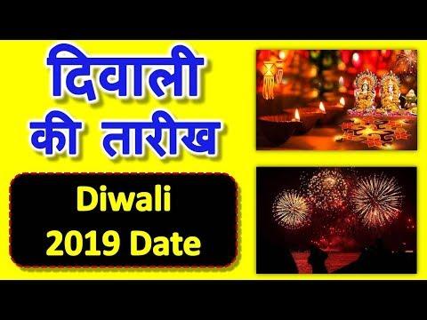 द व ल कब ह Diwali Kab Hai Diwali 2020 Deepawali 2020 द व ल 2020 Diwali 2020 Date Youtube