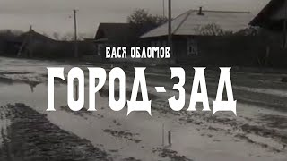 Вася Обломов - Город-Зад
