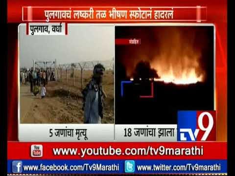 Pulgaon Blast LIVE Updates: 2016 मधल्या स्फोटाच्या आठवणी झाल्या ताज्या -TV9