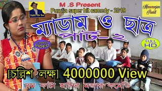 Purulia Super Hit Comedy:- ম্যাডাম ও ছাত্র ২য় খন্ড | Madam & Student -Part 2