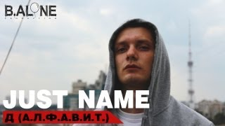 Just name — Д