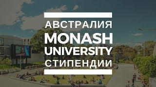 Высшее образование в Monash University, Австралия. Стипендии