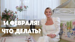 14 февраля. Как сделать из мужчины романтика?! Марии Буше, этикет,  подарки, день всех влюбленных.