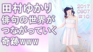 この俳句たちは世界観を共有しているんですねww 画像 http://radiko.jp/...