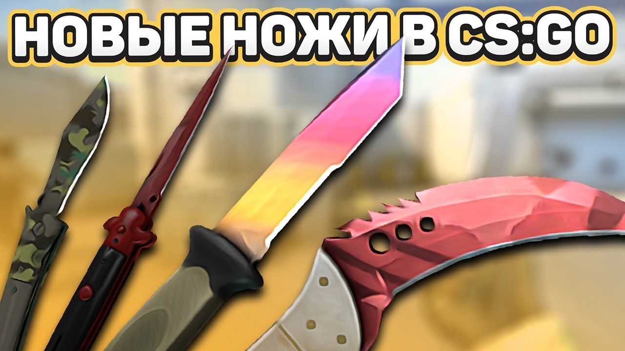 новый нож в кс го из нового кейса картинки