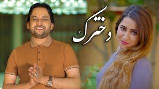 Jamshid Parwani - Dokhtarak Official Music Video / جمشید پراونی - دخترک