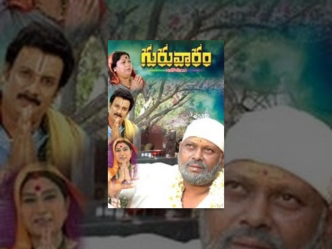 Guruvaram  || Telugu Full Movie || Shiridi Saibaba Charithra