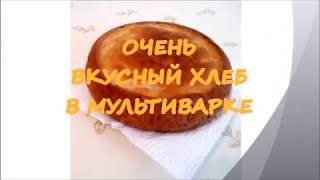 Очень вкусный хлеб в мультиварке