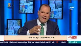 بالورقة والقلم - منظمات حقوقية تحرض الأمين العام للأمم المتحدة ضد الرئاسة المصرية