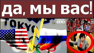 На Олимпиаде в Токио между командами России и США вспыхнул скандал В Москве просят извинений