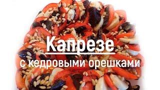 Рецепт Капрезе с кедровыми орешками. Как приготовить легкую закуску из свежих помидоров с моцареллой