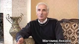 """Хаджимурат Аккаев """"Там где родился чемпион"""""""