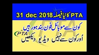PTA Will Block All Unregistered Mobile Phones In Pakistan 2018-DIRBS