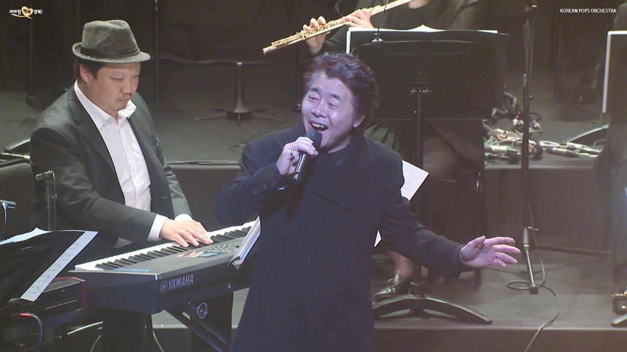 대장금 OST 하망연(何茫然) - by 바리톤 고성현 and Korean Pops Orchestra (코리안팝스오케스트라)
