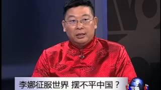 焦点对话:李娜征服世界,摆不平中国? thumbnail