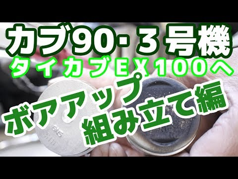 スーパーカブ90・ボアアップ100EXへ組み立て編