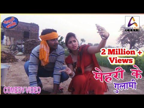 Comedy video || Mehari ke gulami || Vivek Shrivastava || Shivani Singh & Punam Mishra