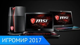 Что показала MSI на ежегодной выставке ИгроМир 2017?