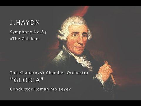 Йозеф Гайдн - Симфония № 83 соль минор