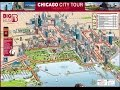 GS2180 Чикаго. Экскурсия на Биг Бас