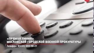 КРТВ. «Прямая линия» Московской городской военной прокуратуры