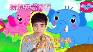 教唱泰国小清新儿歌《大象歌》 ภาษาไทย thai language∣新超级泰语(7)