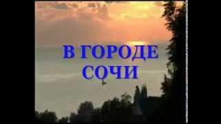 Виталик Айтян-В городе Сочи тёмные ночи