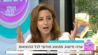 Reshet Interview 25 10 17