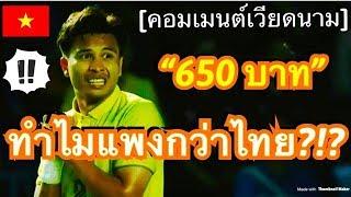 คอมเมนต์ชาวเวียดนาม หลังทราบราคาตั๋วของแฟนทีมเยือนในเกมฟุตบอลโลกรอบคัดเลือกกับทีมชาติไทย