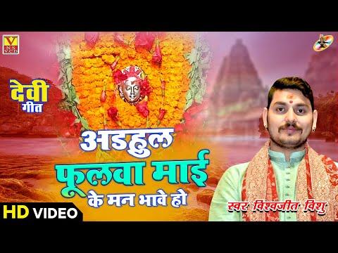 Block Baster Mata Bhajan 2017 पचरा|| Singer Vishwajeet Vissu का अड़हुल फुलवा माई के मन भावे हो।