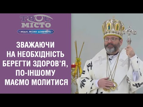 Медіа-хаб ТВОЄ МІСТО: Блаженніший Святослав: Зважаючи на необхідність берегти здоров'я, по-іншому маємо молитися