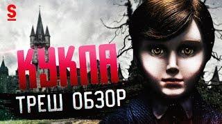 ТРЕШ ОБЗОР фильма Кукла