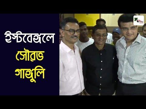 দীর্ঘদিন বাদে East Bengal-এ এসে কী প্রতিক্রিয়া Sourav-এর?