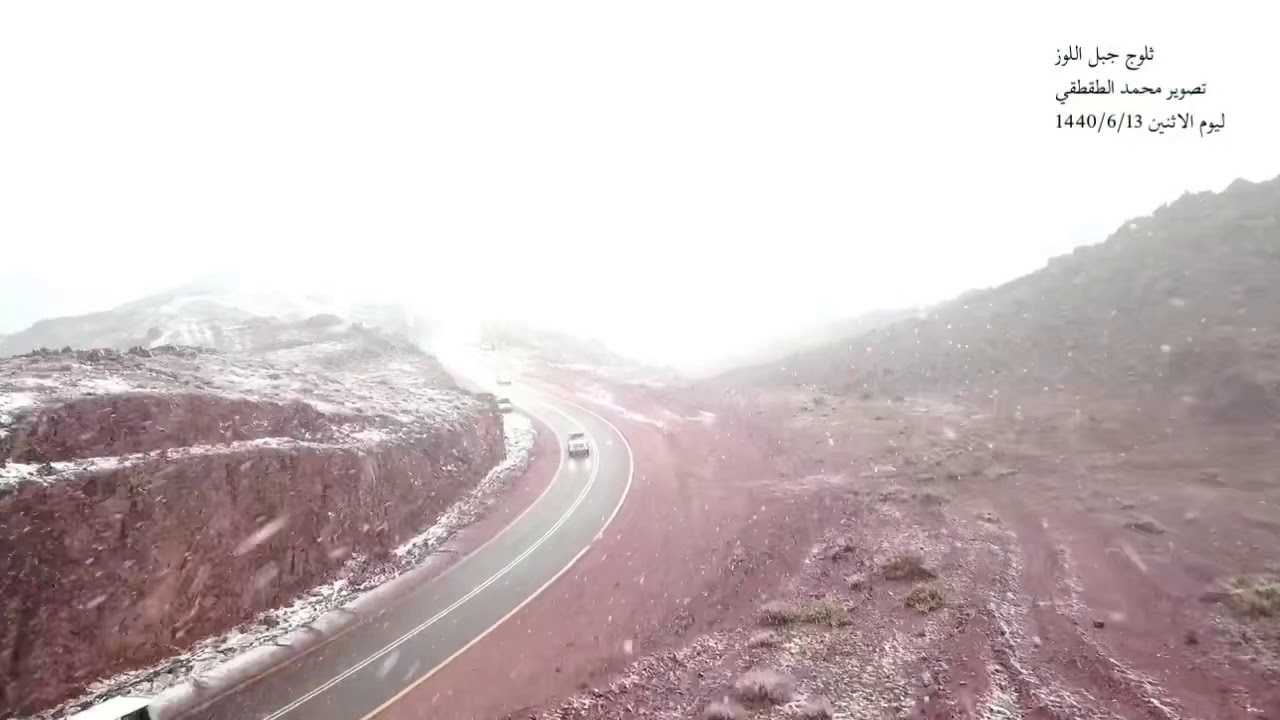 لحظه تساقط الثلوج جبل اللوز ليوم الاثنين 1440 6 13 Youtube