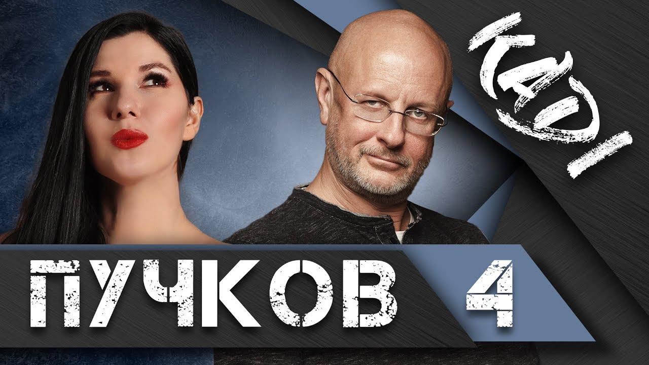 ПУЧКОВ: о Гордоне, Навальном, Моргенштерне, многожёнстве, узбекском пикапе и ностальгии по 90-м