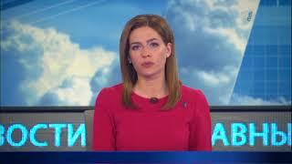 Главные новости. Выпуск от 29.05.2018