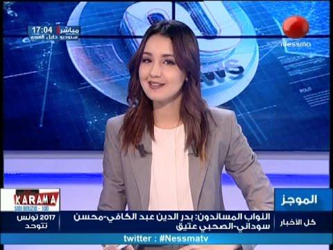 موجز أخبار الساعة 17:00 ليوم الخميس 13/04/2017