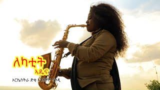 Tigray Female Orkestra Band - Lekatit Adena (ለካቲት ኣዴና) by Eyasu Berhe Resimi