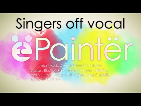 [Karaoke | Singers off vocal] Paintër [halyosy]