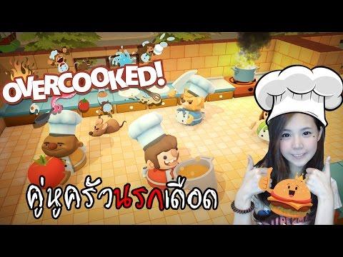 คู่หูครัวนรกเดือด | Overcooked [zbing z.]