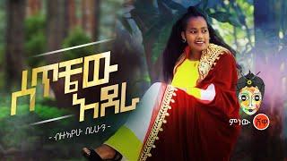 Ethiopian Music : Bizuayehu Berihun ብዙአየሁ በሪሁን (ሰጥቸው አደራ) - New Ethiopian Music 2019(Official Video)