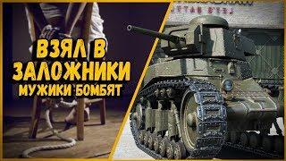 БИЛЛИ ДЕРЖИТ МУЖИКОВ ВЗАПЕРТИ - ПОДГОРЕЛО ЗНАТНО | World of Tanks