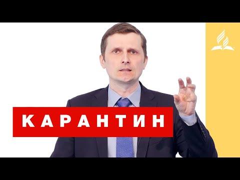 К А Р А Н Т И Н – Павел Жуков   Проповеди   Адвентисты Подольска